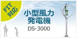小型風力発電機 DS-3000